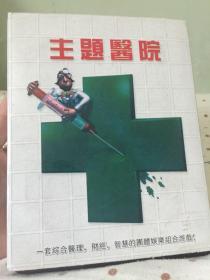 大富翁主题医院游戏棋 全新精装版