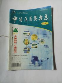 中兽医医药杂志 2004年第1、3、5、6期