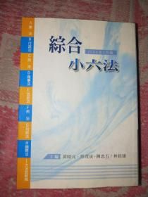 综合小六法【书架3】