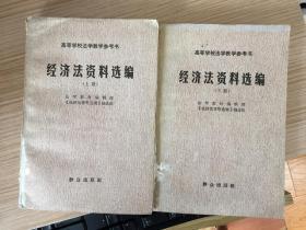 经济法资料选编 上下两册全