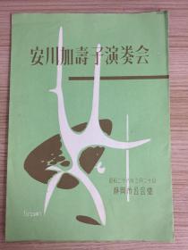 1953年日本《安川加寿子演奏会》节目单一份,内有安川加寿子签名