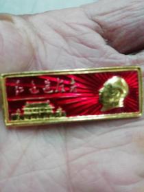 毛主席像章(首都文化大革命纪念章)