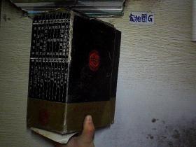 外国文学名著普及本丛书(2)(11本全现存10本 缺汤姆 沙耶历险记) 附盒