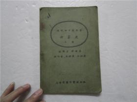 民国13年版 现代初中教科书 世界史 上册