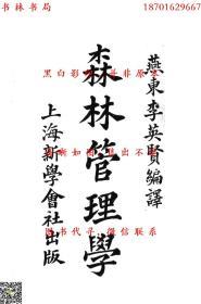 森林管理学-燕东李英贤编译-民国上海新学会社刊本(复印本)