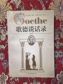 歌德谈话录  上海社会科学出版社