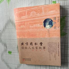 清平乐:北京同仁堂创始人乐家轶事9787506059992