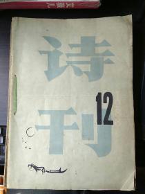 诗刊 1986(12)1987(1、2、3、4、5、6、7、)8合售