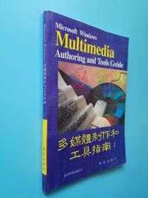 Microsoft Windows Muslimedia Authoring and Tools Guide 多媒体制作和工具指南