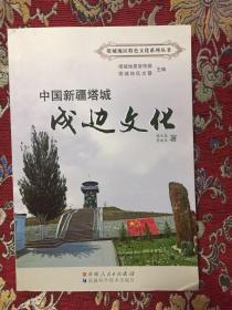 塔城地区特色文化系列丛书:中国新疆塔城  戍边文化