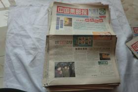中国集邮报2004年1-100期全年(看描述)