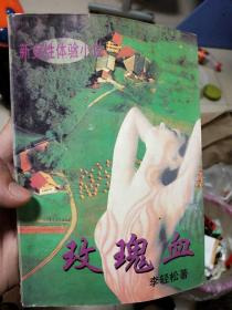 玫瑰血 -新女性体验小说