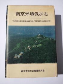 南京环境保护志
