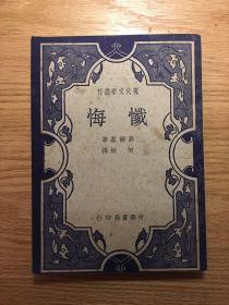 高尔基《忏悔》(何妨译,中华书局民国二十三年初版)