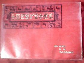 中国传统气功学词典