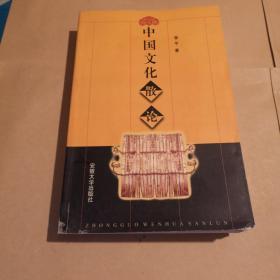 中国文化散论