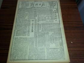 民国33年9月12日《解放日报》晋西北我军收复圪洞峪口岚离公路被切成数段;言论自由以后;