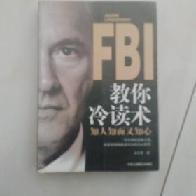 FBI心理暗示术