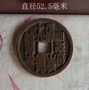 竹背诗文花钱9286