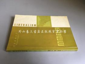 政治思潮丛书:自由主义(李强著)