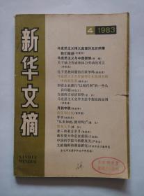 《新华文摘--1983-4》