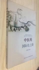 中医药国际化之路 王海东