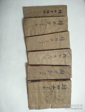 韩非子(四部备要,1一20,识误3卷共6册全)
