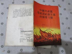 中国共产党是建设社会主义的领导力量