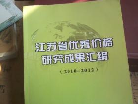 江苏省优秀价格研究成果汇编2010-2012
