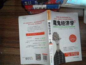 """魔鬼经济学2:为什么一切问题说到底都是""""钱""""的问题"""