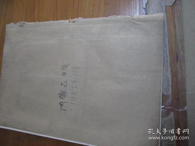 (生日报)内蒙古日报1955年1月30日