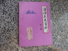 湟源文史资料第一辑;湟源县历史沿革