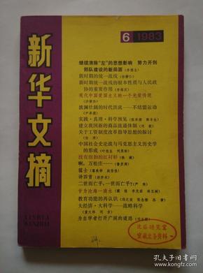 《新华文摘--1983-6》