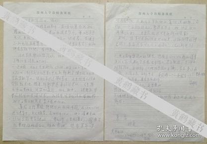苏州大学物理系张橙华教授致院士李敏华信札一通二页