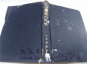 原版日本日文书 原始仏教の哲学 山本启量 (有)山喜房仏书林 1973年3月 大32开硬精装