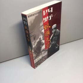 四野·纵横天下:第四野战军征战纪实