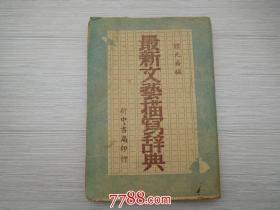 锺元吾 编 最新文艺描写辞典 1944年10月初版 新中书局初版 保真包老,原版正版老书。详见书影