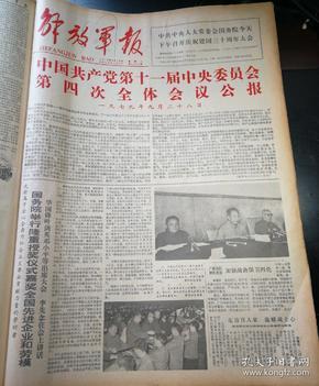 第十一届四中全会公报!1979年9月29日《解放军报》