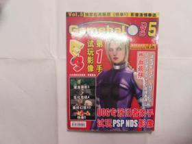 Gamehalo DVD 5(附光盘)