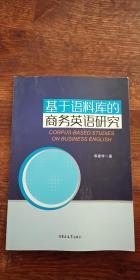 基于语料库的商务英语研究