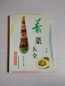 素菜大全(第二版)