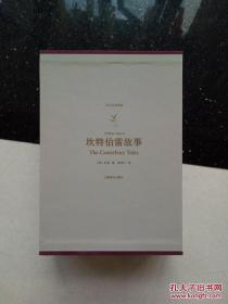 译文名著典藏《坎特伯雷故事》大精装带函套