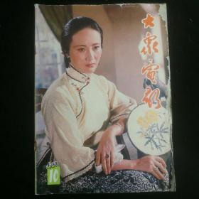 《大众电影》   1983年第10期  封面:顾永菲
