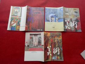 怀旧收藏杂志《美术》1988年第1.8.10期人民美术出版社代号2-170