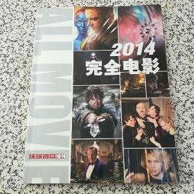 2014 完全电影    环球银幕增刊
