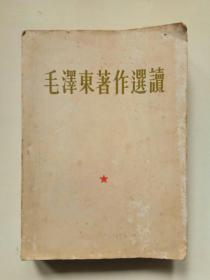 """毛泽东著作选读(林彪题词""""听""""字多一点)"""