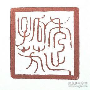 老挝石印章篆刻秀出孤芳