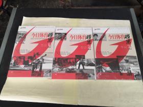 今日体育档案.1月--- 2月---3月】3本合售【全新未开封】