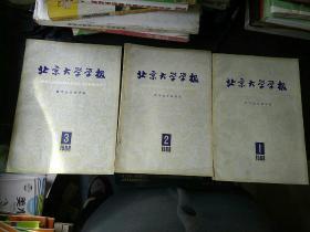 北京大学学报 哲学社会科学版 1-6