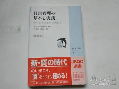 【日文原版】日常管理の基本と実践    32开